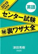 センター試験(秘)裏ワザ大全英語(2019年度版)