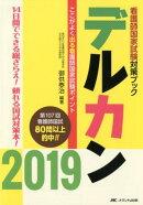 【予約】デルカン2019