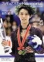 フィギュアスケートMemorial グランプリシリーズ2019 in NHK杯 [ ライブ ]