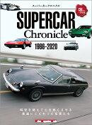 SUPERCAR Chronicle