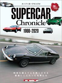SUPERCAR Chronicle 1966-2020 (Motor Magazine Mook)