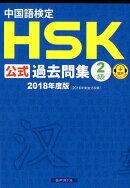 中国語検定HSK公式過去問集2級(2018年度版)