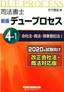 新版 デュープロセス 4-1 会社法・商法・商業登記法1 〈2020年試験向け 改正会社法・商法対応版〉 [ 竹下貴浩 ]