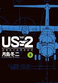 US-2 救難飛行艇開発物語(3) (ビッグ コミックス〔スペシャル〕) [ 月島 冬二 ]