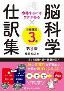 合格するにはワケがある脳科学×仕訳集日商簿記3級【第3版】
