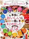 LDK暮らしのベストアイディア(2017) (晋遊舎ムック)