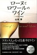 【バーゲン本】ローヌとロワールのワイン