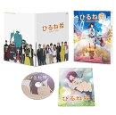 ひるね姫 〜知らないワタシの物語〜Blu-rayスタンダード・エディション【Blu-ray】