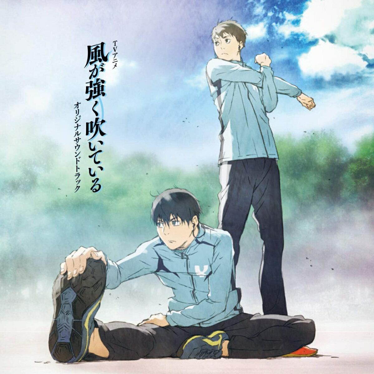 TVアニメ「風が強く吹いている」オリジナルサウンドトラック [ 林ゆうき ]