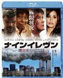ナインイレヴン 運命を分けた日【Blu-ray】