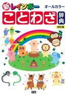 新レインボーことわざ辞典改訂版(オールカラー)