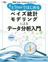 実践Data Scienceシリーズ RとStanではじめる ベイズ統計モデリングによるデータ分析入門 (KS情報科学専門書) [ …