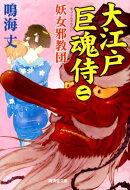 大江戸巨魂侍(2)