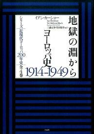 地獄の淵から ヨーロッパ史1914-1949 (シリーズ近現代ヨーロッパ200年史 全4巻) [ イアン・カーショー ]