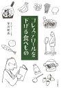 コレステロールを下げる食べもの 正しい食生活が、いちばんの良薬 (Tsuchiya Healthy Books) [ 早川和志 ]
