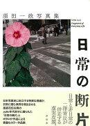 【バーゲン本】日常の断片ー須田一政写真集