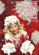 『ももクロChan』第6弾 バラエティ少女とよばれて 第27集