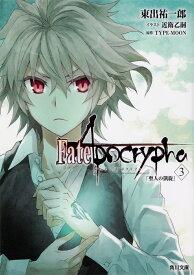 Fate/Apocrypha Vol.3 「聖人の凱旋」 (角川文庫) [ 東出 祐一郎 ]