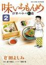 味いちもんめ 世界の中の和食 2 (ビッグ コミックス) [ 倉田 よしみ ]