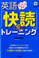 英語「快読」トレーニング