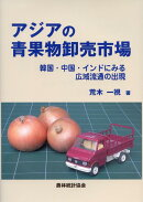 アジアの青果物卸売市場