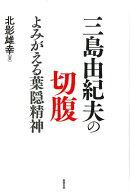 三島由紀夫の切腹