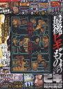 DVD>ヒキの絶対王者 この世で一番ヒキが強いヤツ (<DVD>)