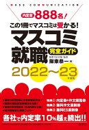 マスコミ就職完全ガイド 2022〜23年度版