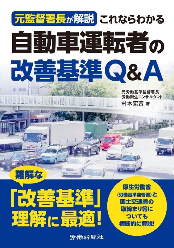 これならわかる自動車運転者の改善基準Q&A 元監督署長が解説 [ 村木宏吉 ]