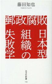 郵政腐敗 日本型組織の失敗学 (光文社新書) [ 藤田知也 ]