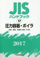 JISハンドブック2017(17)