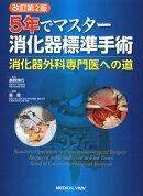 5年でマスター消化器標準手術改訂第2版