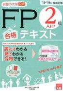 資格の大原公式FP2級AFP合格テキスト(18-'19受検対策)