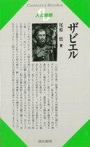 【バーゲン本】人と思想156 ザビエル