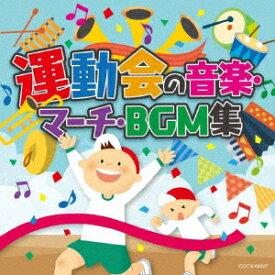 運動会の音楽・マーチ・BGM集 [ (教材) ]