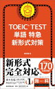 TOEIC TEST 単語特急 新形式対策 [ 森田鉄也 ]