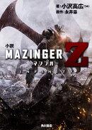 小説 マジンガーZ / INFINITY