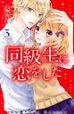同級生に恋をした(3) (講談社コミックスなかよし) [ 美麻 りん ]