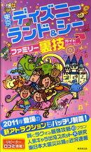 東京ディズニーランド&シーファミリー裏技ガイド(2011〜12年版)