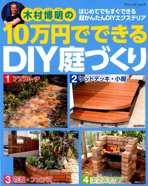 木村博明の10万円でできるDIY庭づくり はじめてでもすぐにできる超かんたんDIYエクステリ (ブティック・ムック)
