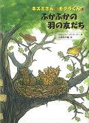 【バーゲン本】ふかふかの羽の友だちーネズミさんとモグラくん3