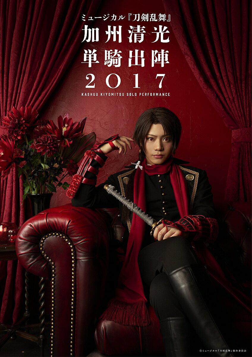 ミュージカル『刀剣乱舞』 加州清光 単騎出陣2017 [ ミュージカル『刀剣乱舞』 ]