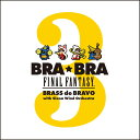 BRA★BRA FINAL FANTASY BRASS de BRAVO 3 with Siena Wind Orchestra [ 植松伸夫 ]