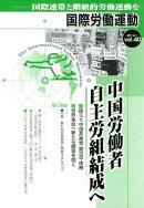 国際労働運動(Vol.40(2019.1))