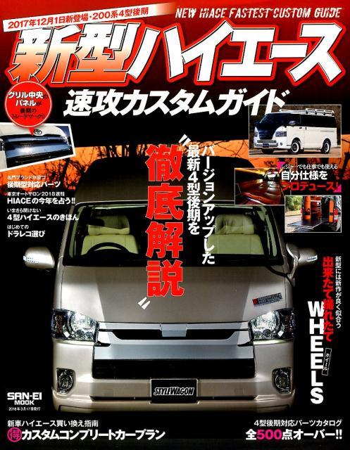 """新型ハイエース速攻カスタムガイド 200系4型後期モデルを""""オンリーワン""""でコーディ (SAN-EI MOOK)"""