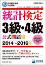 日本統計学会公式認定 統計検定 3級・4級 公式問題集[2014〜2016年] [ 日本統計学会 ]