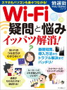 Wi-Fi疑問と悩みイッパツ解消! (マキノ出版ムック)