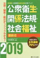 【予約】公衆衛生・関係法規・社会福祉 直前α2019