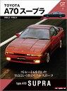 A70スープラ ストレート6を貫いた至高という名のリアルスポーツ (Motor Magazine Mook GT memorie)