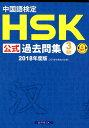 中国語検定HSK公式過去問集3級(2018年度版) [ 孔子学院 ]